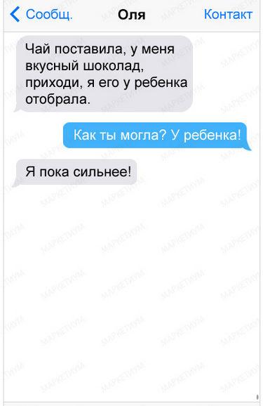 20-sms-ot-roditelej-s-chuvstvom-yumora_1679091c5a880faf6fb5e_cr