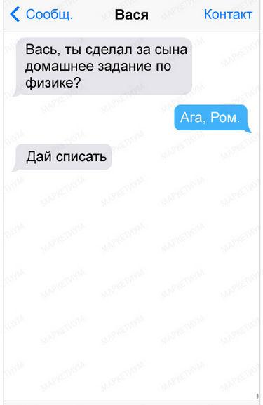20-sms-ot-roditelej-s-chuvstvom-yumora_6512bd43d9caa6e02c990_cr