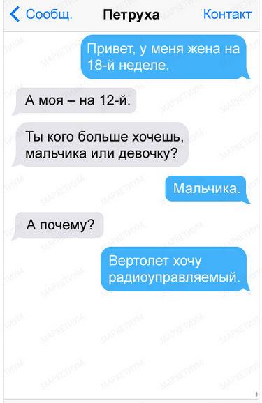 20-sms-ot-roditelej-s-chuvstvom-yumora_c51ce410c124a10e0db5e_cr