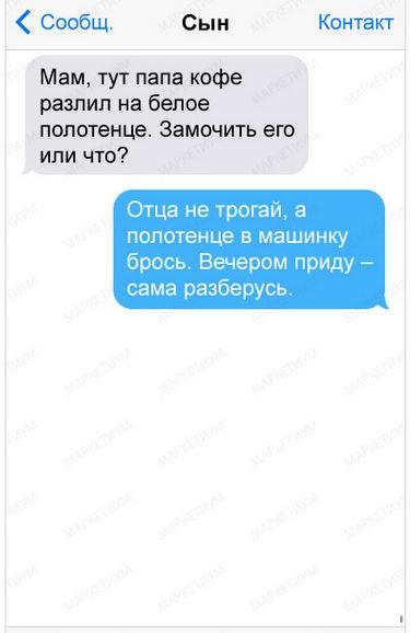 20-sms-ot-roditelej-s-chuvstvom-yumora_c74d97b01eae257e44aa9_cr