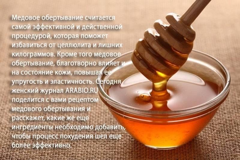 медовое обертывание