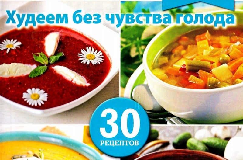 30 рецептов