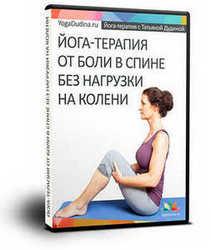 Йога без нагрузки на колени