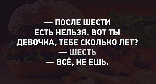Не есть после 6