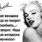 Мерилин Монро