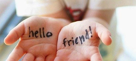 привет друзья