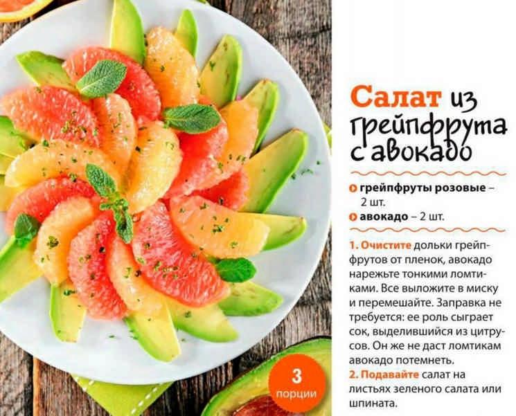 Салатик из грейпфрута и авокадо