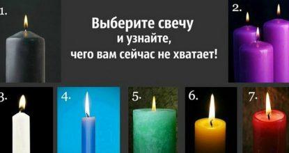 Выберите свечу по цвету и узнайте, что вам нужно прямо сейчас