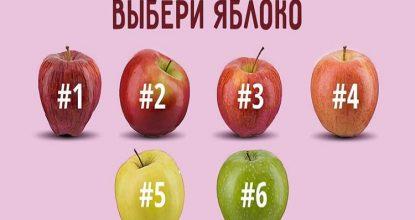 Тест с яблоками— какая вы личность