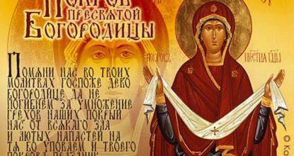 Приметы, обычаи и история праздника покрова Пресвятой Богородицы
