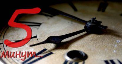 15 советов на 5 минут, которые продлят жизнь на годы