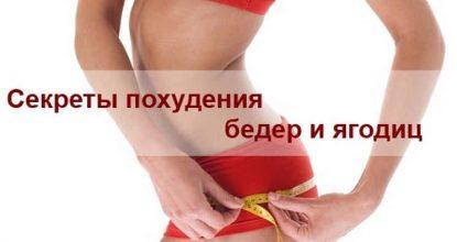 Комплекс упражнений для похудения в бедрах и ягодицах