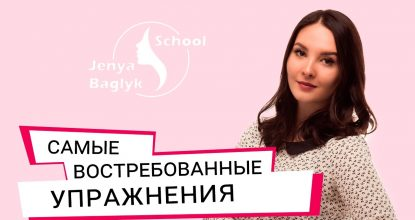 Фейсбилдинг с Евгенией Баглык: самые востребованные упражнения