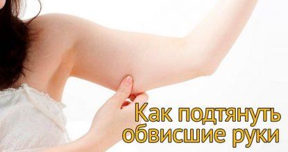 Упражнения для рук для женщин: как подтянуть обвисшие руки