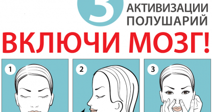 3 способа активации полушарий мозга