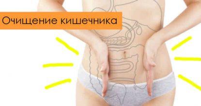Басти-крийя: клизма для очищения кишечника