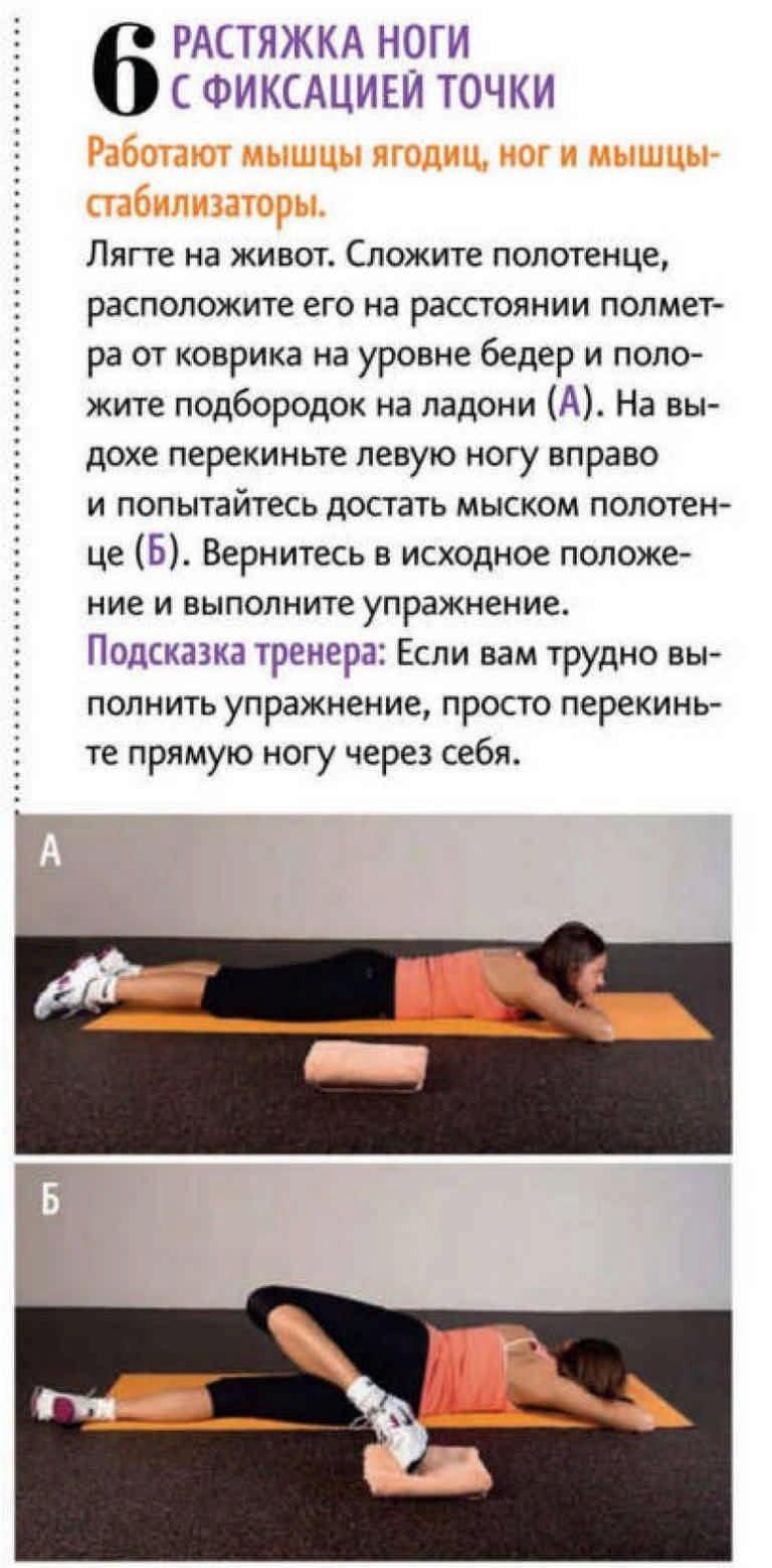 Упражнения для гибкости домашних условиях 838