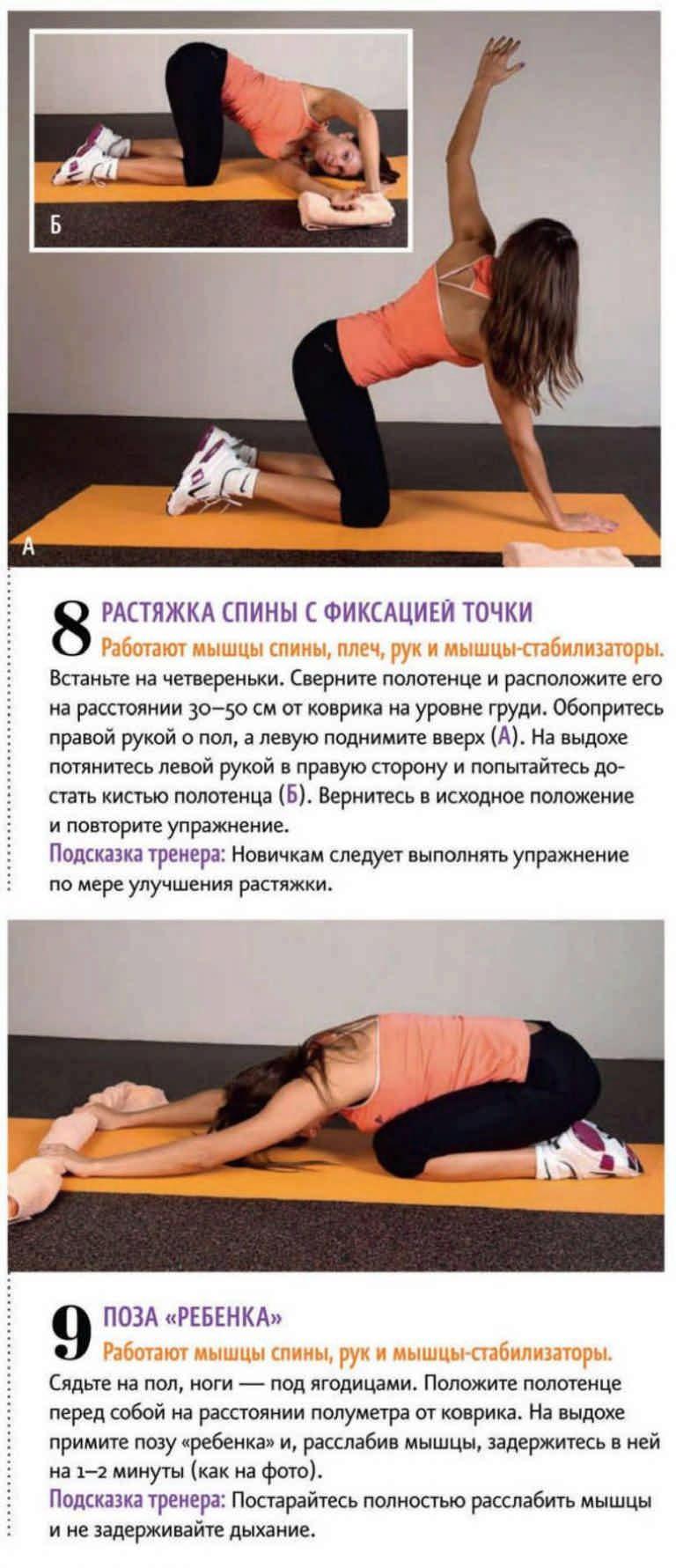 Как расслабить мышцы спины и шеи 68