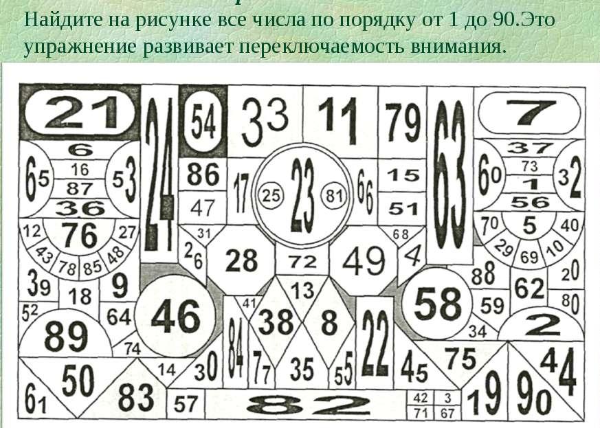 Найди все числа по порядку