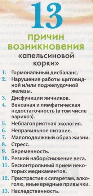 13 причин