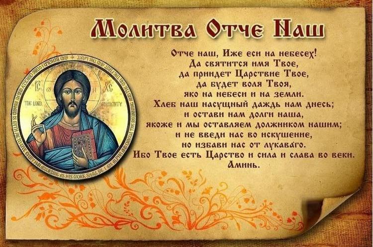 Картинки по запросу Какие православные молитвы нужно обязательно знать наизусть