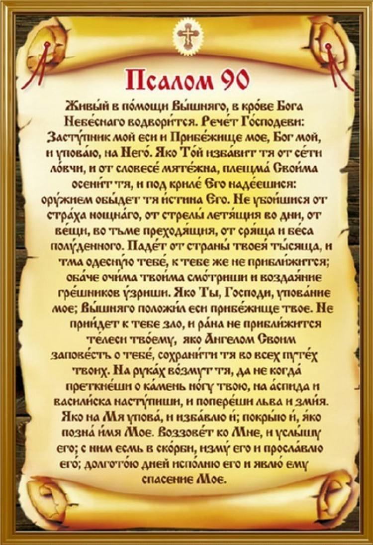 Какие православные молитвы нужно обязательно знать наизусть