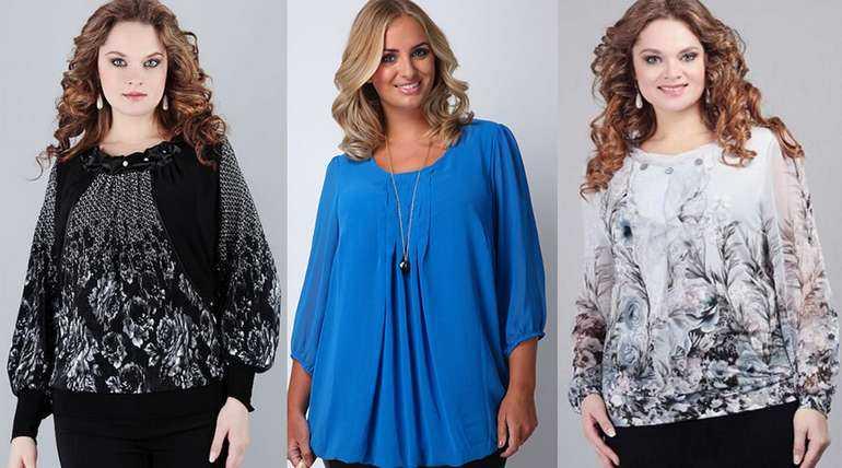 Фасоны блузок для полных женщин