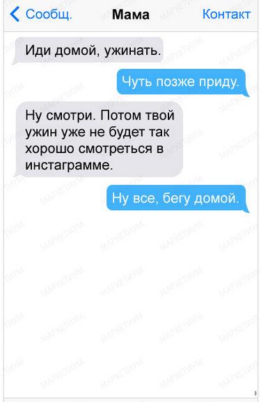 20-sms-ot-roditelej-s-chuvstvom-yumora_1f0e3dad99908345f7439_cr