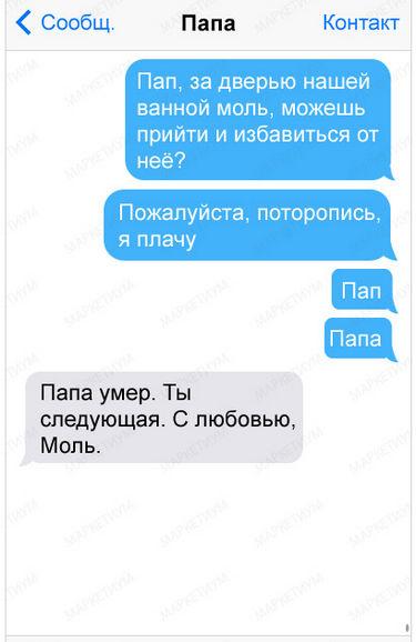 20-sms-ot-roditelej-s-chuvstvom-yumora_45c48cce2e2d7fbdea1af_cr