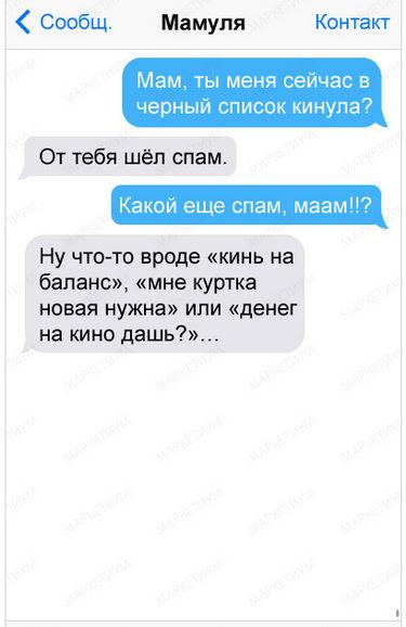 20-sms-ot-roditelej-s-chuvstvom-yumora_6f4922f45568161a8cdf4_cr