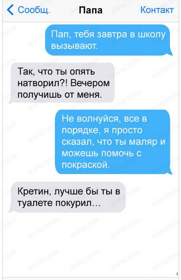 20-sms-ot-roditelej-s-chuvstvom-yumora_70efdf2ec9b086079795c_cr
