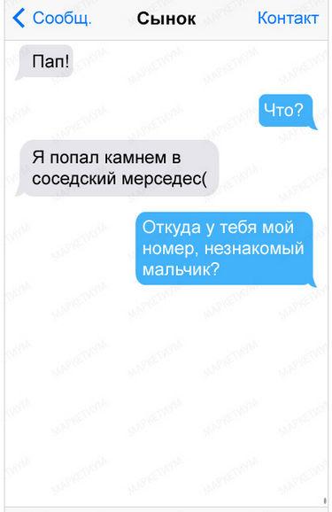 20-sms-ot-roditelej-s-chuvstvom-yumora_8f14e45fceea167a5a36d_cr