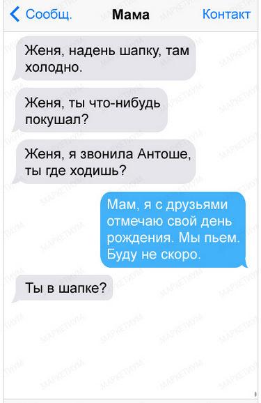 20-sms-ot-roditelej-s-chuvstvom-yumora_98f13708210194c475687_cr