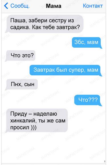 20-sms-ot-roditelej-s-chuvstvom-yumora_9bf31c7ff062936a96d3c_cr