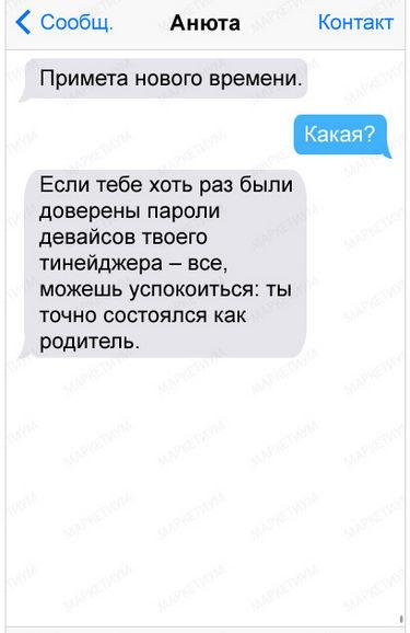 20-sms-ot-roditelej-s-chuvstvom-yumora_a87ff679a2f3e71d9181a_cr
