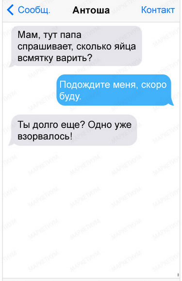 20-sms-ot-roditelej-s-chuvstvom-yumora_c4ca4238a0b923820dcc5_cr