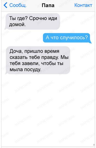 20-sms-ot-roditelej-s-chuvstvom-yumora_c81e728d9d4c2f636f067_cr