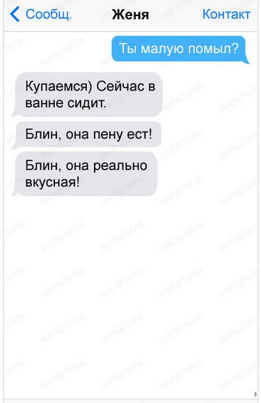 20-sms-ot-roditelej-s-chuvstvom-yumora_c9f0f895fb98ab9159f51_cr