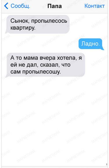 20-sms-ot-roditelej-s-chuvstvom-yumora_d3d9446802a44259755d3_cr