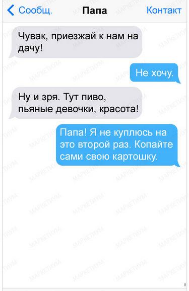 20-sms-ot-roditelej-s-chuvstvom-yumora_e4da3b7fbbce2345d7772_cr