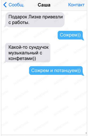 20-sms-ot-roditelej-s-chuvstvom-yumora_eccbc87e4b5ce2fe28308_cr