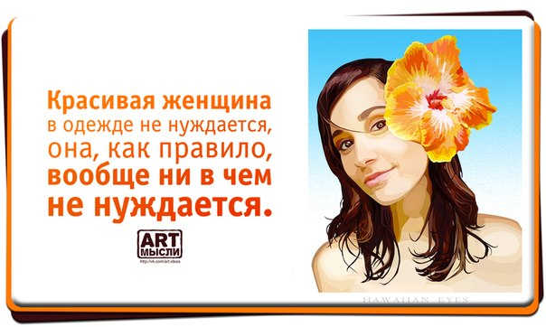 ART-мысли: мудрые мысли и цитаты в картинках