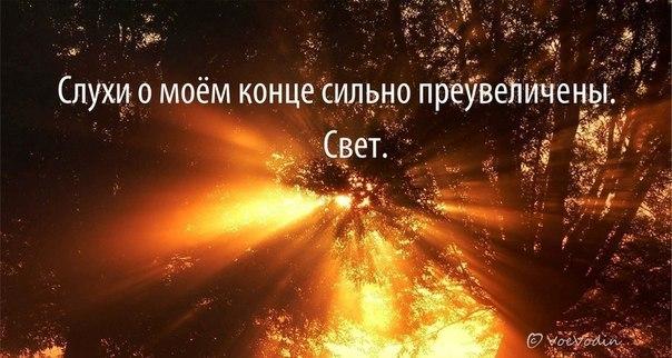 Слухи о конце света