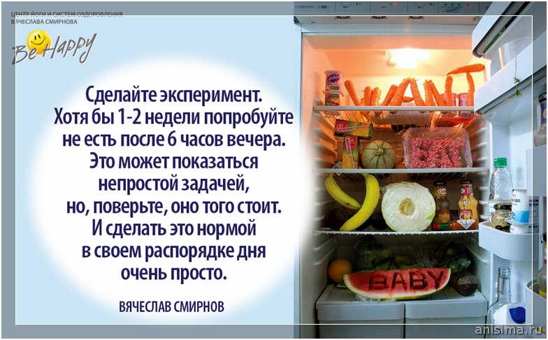 изменить питание