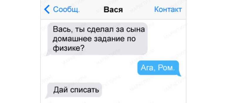СМС от родителей детям