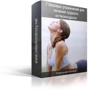 7 базовых упражнений для лечения грудного остеохондроза