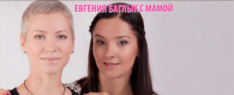 Евгения баглык с мамой