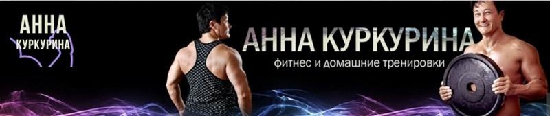 Anna Kurkurina