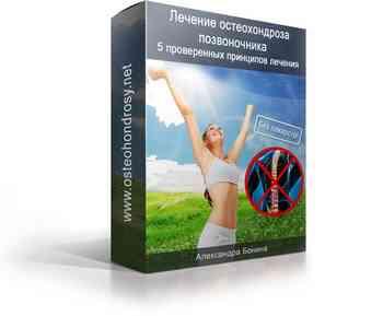 Лечение остеохондроза позвоночника.