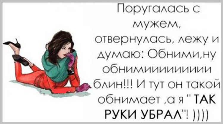 О женщинах